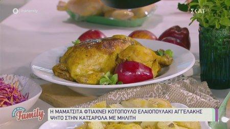 Η Mamatsita φτιάχνει κοτόπουλο Ελαιοπουλάκι Αγγελάκης ψητό στην κατσαρόλα με μηλίτη