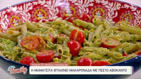 H Mamatsita φτιάχνει μακαρονάδα με πέστο αβοκάντο.