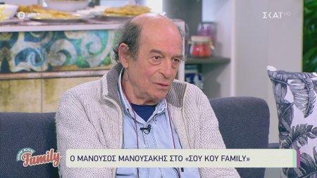 O Μανούσος Μανουσάκης στο Σου Κου Family!