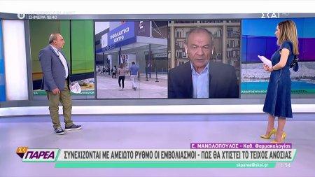 Μανωλόπουλος: Συνεχίζονται με αμείωτο ρυθμό οι εμβολιασμοί - Πως θα χτιστεί το τοίχος ανοσίας