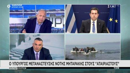 Ο υπουργός μετανάστευσης Νότης Μηταράκης στους Αταίριαστους
