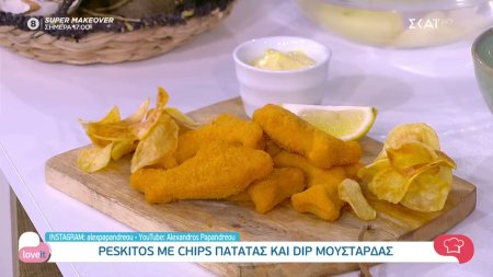 Ο chef Αλέξανδρος Παπανδρέου φτιάχνει peskitos με chips Πατάτας και dip μουστάρδας