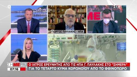 Παυλάκης-ΣΚΑΪ: Μην πετάξετε μάσκες θα τις φοράμε φθινόπωρο- χειμώνα-Οι 5 χώρες που εξάλειψαν τον ιό