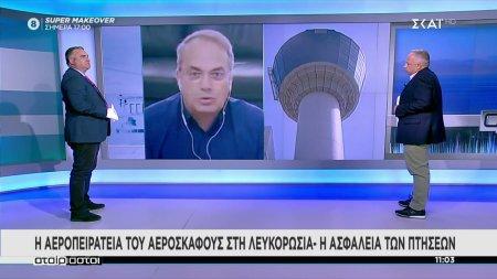 Η αεροπειρατεία του αεροσκάφους στη Λευκορωσία - Η ασφάλεια των πτήσεων