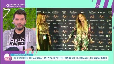 Eurovision: Η εκπρόσωπος της Αλβανίας Άντζελα Περιστέρη ερμηνεύει το