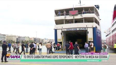 Σταδιακή αύξηση της κίνησης στα πλοία μετά το άνοιγμα των μετακινήσεων προς τα νησιά