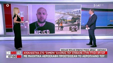 Έλληνας επιβάτης της πτήσης θρίλερ για το Μινσκ σε ΣΚΑΪ: Έλεγα θα γυρίσω σπίτι να δω τα παιδιά μου;