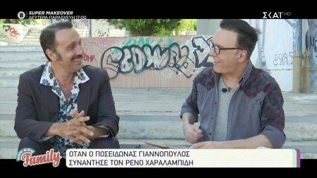 Ρένος Χαραλαμπίδης: «Ο ρόλος μου στη σειρά 'Κατι Τρεχει με τους Δίπλα', ήταν ένα ραντεβού που μου είχε κλείσει η μοίρα».