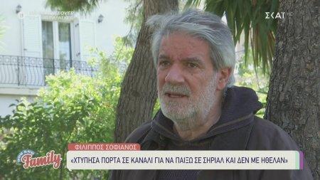 Φίλιππος Σοφιανός: Χτύπησα πόρτα σε κανάλι για να παίξω σε σήριαλ και δεν με ήθελαν