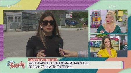 Σταματίνα Τσιμτσιλή: Δεν υπάρχει κανένα θέμα μετακίνησης σε άλλη ζώνη αυτή τη στιγμή!