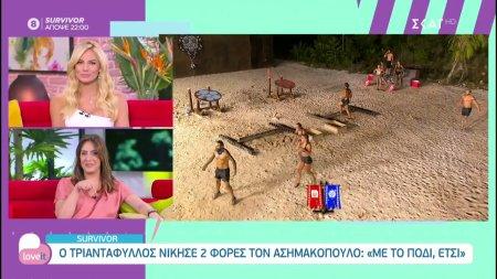 Survivor: Η ομάδα του Love it σχολιάζει το χθεσινό επεισόδιο