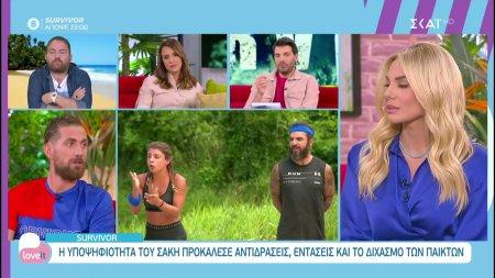 Η παρέα του Love it σχολιάζει Survivor μαζί με τον Κώστα Παπαδόπουλο