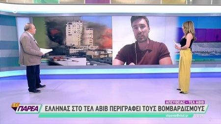 Έλληνας στο Τελ Αβίβ περιγράφει τους βομβαρδισμούς