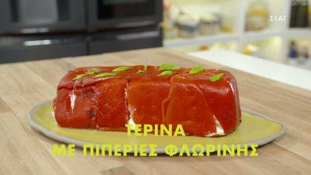 Τερίνα με πιπεριές Φλωρίνης
