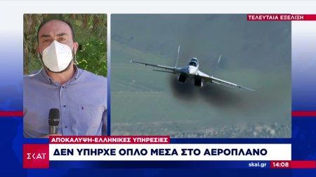 Αποκάλυψη - Ελληνικές Υπηρεσίες: Δεν υπήρχε όπλο μέσα στο αεροπλάνο