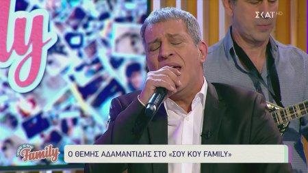 Ο Θέμης Αδαμαντίδης στο Σου Κου Family!