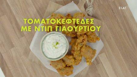 Τοματοκεφτέδες με ντιπ γιαουρτιού