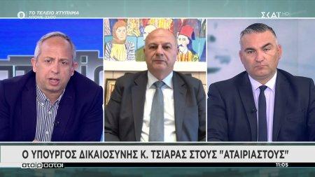 Ο υπουργός δικαιοσύνης Κ. Τσιάρας στους Αταίριαστους