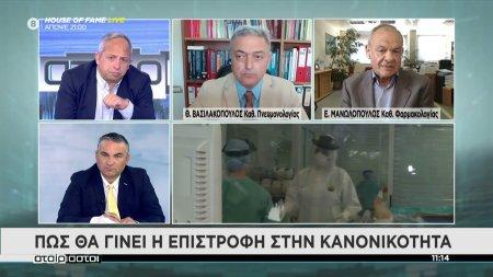 Βασιλακόπουλος - Μανωλόπουλος: Πως θα γίνει η επιστροφή στην κανονικότητα