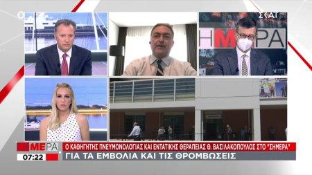 Βασιλακόπουλος στον ΣΚΑΪ: Ελάχιστη πιθανότητα θρόμβωσης με δεύτερη δόση ΑstraZeneca