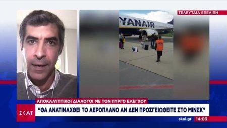 Αποκαλυπτικοί διάλογοι με Πύργο Ελέγχου: Θα ανατιναχθεί το αεροπλάνο αν δεν προσγειωθείτε στο Μινσκ