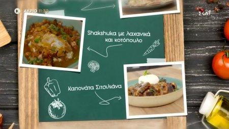 Trailer | Ώρα για φαγητό με την Αργυρώ | 14/05/2021