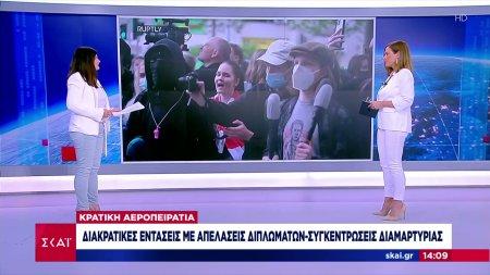 Κρατική Αεροπειρατεία: Διακρατικές εντάσεις με απελάσεις διπλωματών - Συγκεντρώσεις διαμαρτυρίας