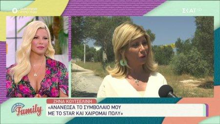 Η Ζήνα Κουτσελίνη αποκαλύπτει την ηλικία της και τα σχέδια της για την νέα τηλεοπτική σεζόν.