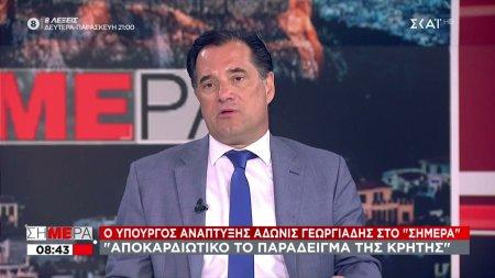 Γεωργιάδης σε ΣΚΑΪ: Δεν έχουμε δικαίωμα να περιορίζουμε τους πλήρως εμβολιασμένους