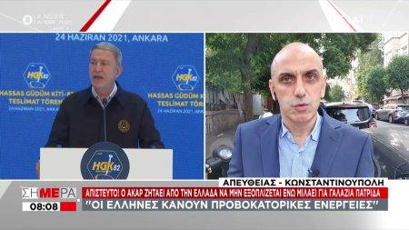 Απίστευτη πρόκληση Ακάρ: Επιμένει σε «Γαλάζια Πατρίδα» και ζητά να μην εξοπλίζεται η Ελλάδα