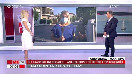 Ανεμβολίαστη αναισθησιολόγος με κορωνοϊό στη Θεσσαλονίκη – Πάγωσαν τα χειρουργεία