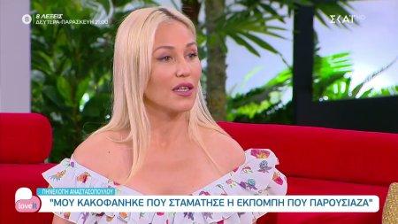 Η Πηνελόπη Αναστασοπούλου στο Love it