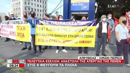 Λύθηκε η απεργία της ΠΕΝΕΝ - Στις 9 φεύγουν τα πλοία από Πειραιά