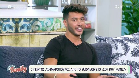 O Γιώργος Ασημακόπουλος από το Survivor στο Σου Κου Family