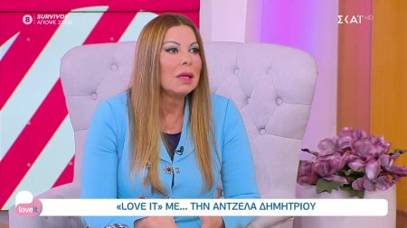 Love it με την Άντζελα Δημητρίου