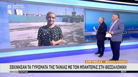 Ξεκίνησαν τα γυρίσματα της ταινίας με τον Μπαντέρας στη Θεσσαλονίκη