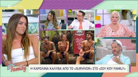 Η Survivor Καρολίνα Καλύβα στο Σου Κου Family!