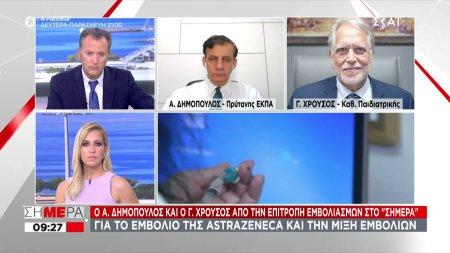 Δημόπουλος - Χρούσος για το εμβόλιο της AstraZeneca και την μίξη εμβολίων