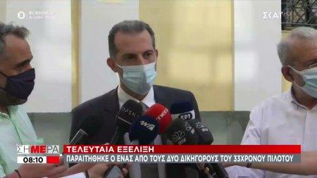 Παραιτήθηκε από την υπόθεση ο Βασίλης Σπύρου, ένας από τους δικηγόρους του πιλότου