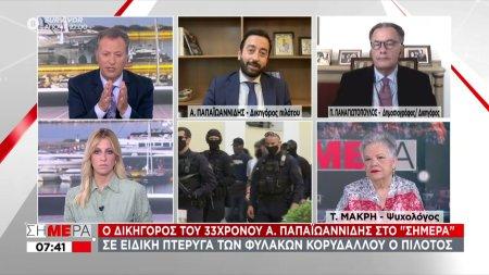 Αλέξανδρος Παπαϊωαννίδης δικηγόρος πιλότου: Θα προκύψει πληθώρα στοιχείων