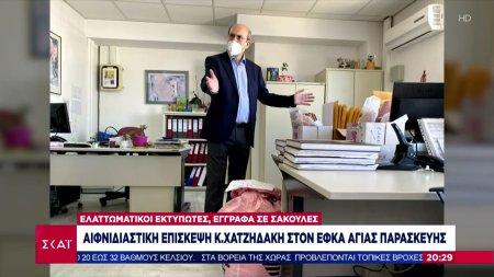 Αιφνιδιαστική επίσκεψη Κ. Χατζηδάκη στον ΕΦΚΑ Αγίας Παρασκευής