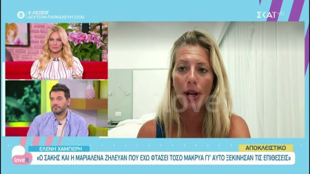 Αποκλειστικό: Οι πρώτες δηλώσεις της Ελένης Χαμπέρη μετά την αποχώρηση της
