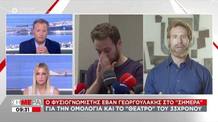 O φυσιογνωμιστής Έβαν Γεωργουλάκης για την ομολογία και το
