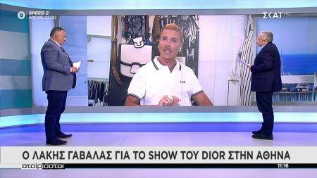 Ο Λάκης Γαβαλάς για την επίδειξη του Dior στην Αθήνα