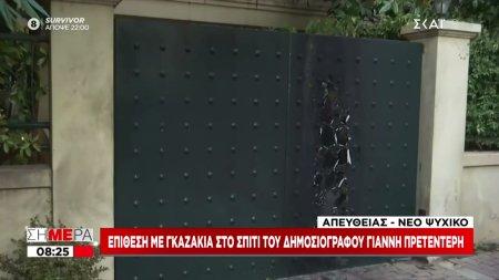 Επίθεση με γκαζάκια στο σπίτι του Γιάννη Πρετεντέρη