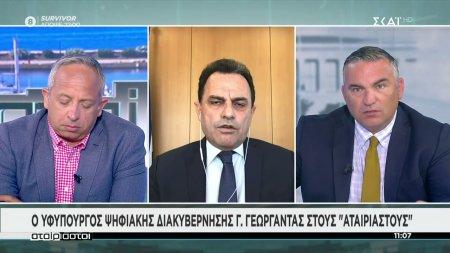 Ο Υφυπουργός Ψηφιακής διακυβέρνησης Γ. Γεωργαντάς στον ΣΚΑΪ