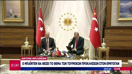 Μπλίνκεν: Ο Μπάιντεν θα θέσει θέμα τουρκικών προκλήσεων στο Ερντογάν