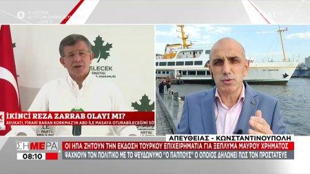 Οι ΗΠΑ ζητούν την έκδοση Τούρκου επιχειρηματία για ξέπλυμα μαύρου χρήματος