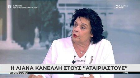 Η Λιάνα Κανέλλη στους Αταίριαστους