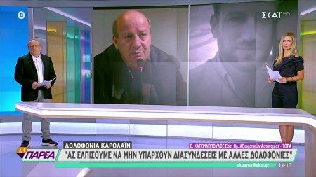Κατερινόπουλος: Αν η άμοιρη Καρολάιν έμαθε αυτές τις εμπλοκές...